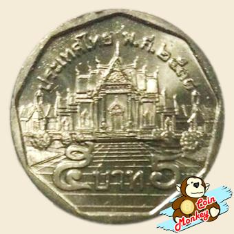 เหรียญ 5 บาท วัดเบญจมบพิตรดุสิตวนาราม พุทธศักราช 2538