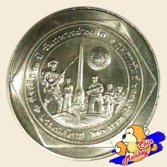 เหรียญ 20 บาท ครบ 50 ปี วันทหารผ่านศึก