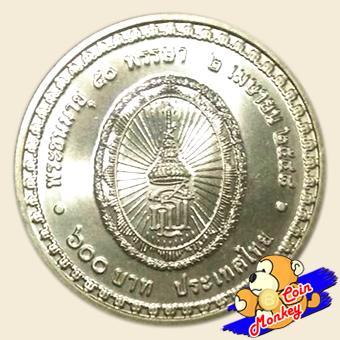 เหรียญ 600 บาท พระชนมายุ ครบ 50 พรรษา สมเด็จพระเทพฯ