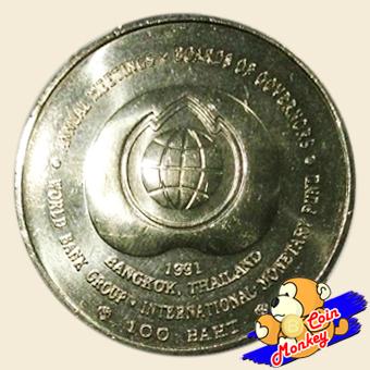 เหรียญ 100 บาท การประชุมสภาผู้ว่าการธนาคารโลกและกองทุนระหว่างประเทศ