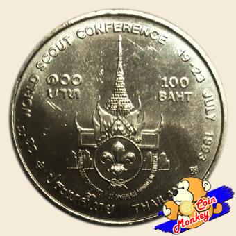 เหรียญ 100 บาท การประชุมสมัชชาลูกเสือโลก ครั้งที่ 33