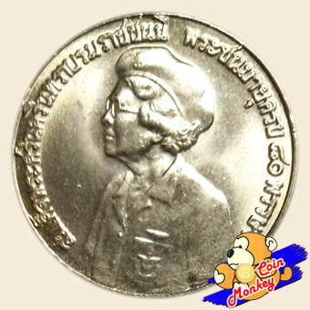 เหรียญ 5 บาท ฉลองพระชนมายุ ครบ 80 พรรษา สมเด็จย่า