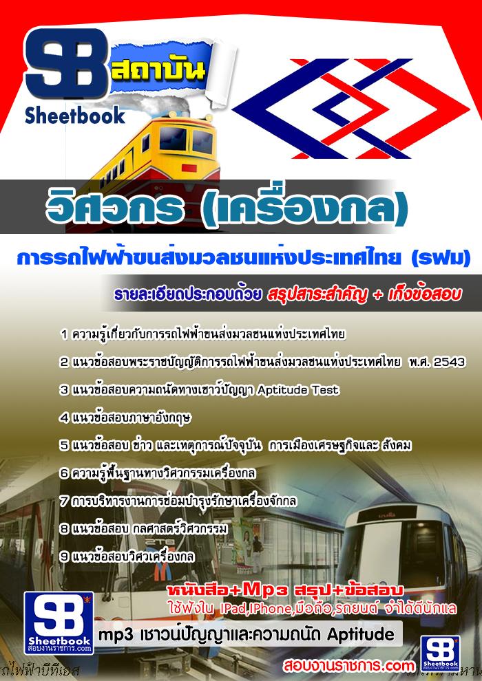 รวมแนวข้อสอบวิศวกรเครื่องกล รฟม. การรถไฟฟ้าขนส่งมวลชนแห่งประเทศไทย
