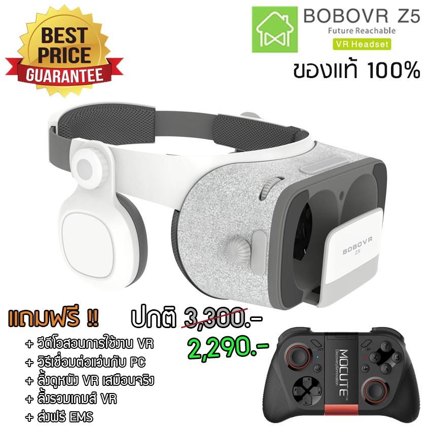 แว่นVR Cardboard รุ่น BOBOVR Z5 ของแท้ รุ่นใหม่ล่าสุด [รองรับ Daydream] + จอยเกมส์รีโมต MOCUTE 050