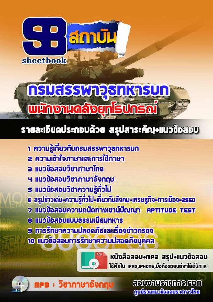 แนวข้อสอบ พนักงานคลังยุทโธปกรณ์ กรมสรรพาวุธทหารบก NEW