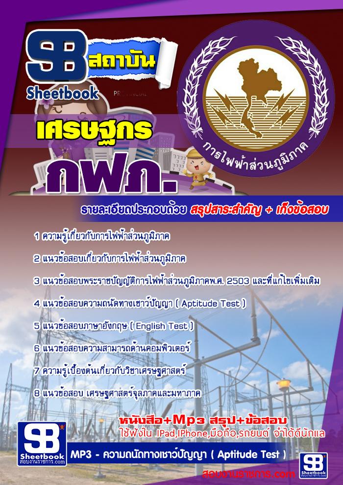 รวมแนวข้อสอบเศรษฐกร กฟภ. การไฟฟ้าส่วนภูมิภาค NEW