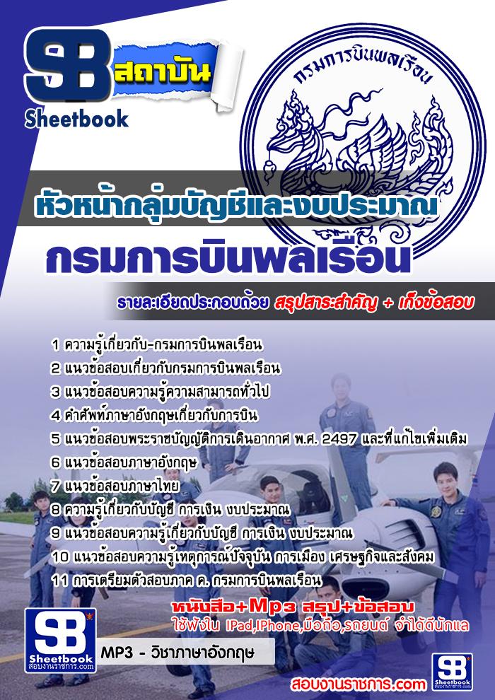 แนวข้อสอบ หัวหน้ากลุ่มบัญชีและงบประมาณ กรมการบินพลเรือน