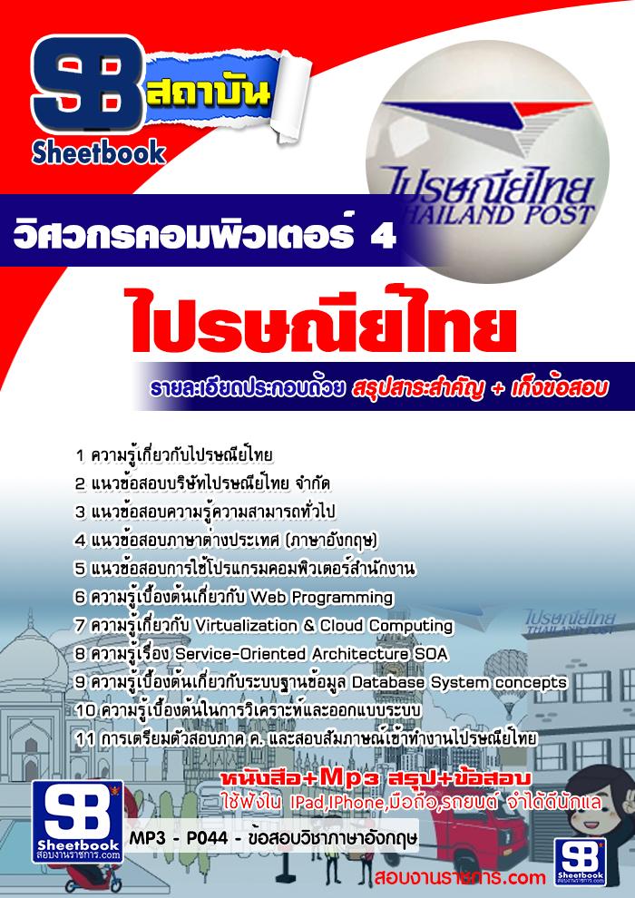 เก็งแนวข้อสอบวิศวกรคอมพิวเตอร์ ไปรษณีย์ไทย NEW
