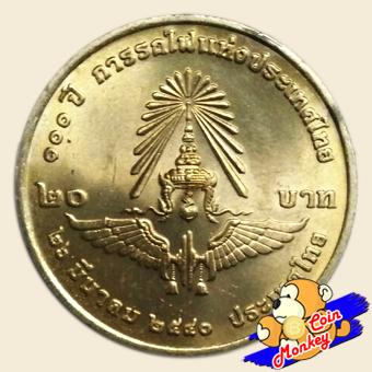 เหรียญ 20 บาท ครบ 100 ปี การรถไฟแห่งประเทศไทย