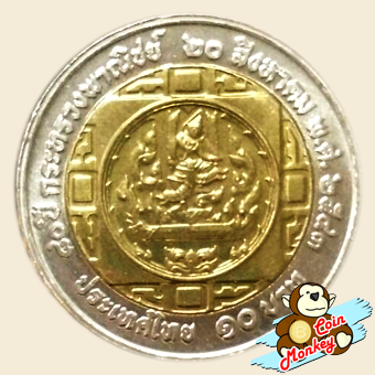 เหรียญ 10 บาท ครบ 80 ปี กระทรวงพาณิชย์