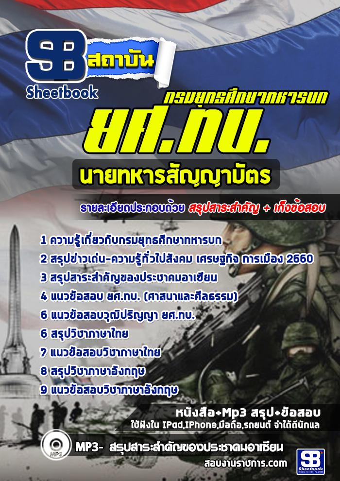 แนวข้อสอบนายทหารสัญญาบัตร ยศ.ทบ. กรมยุทธศึกษาทหารบก NEW