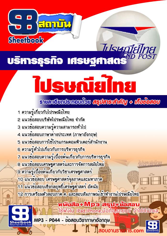 รวมแนวข้อสอบบริหารธุรกิจ เศรษฐศาสตร์ ไปรษณีย์ไทย NEW