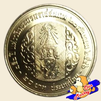 เหรียญ 20 บาท ครบ 150 ปี แห่งวันพระบรมราชสมภพ รัชกาลที่ 5