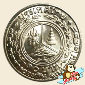 เหรียญ 10 บาท ครบ 72 ปี ธนาคารออมสิน