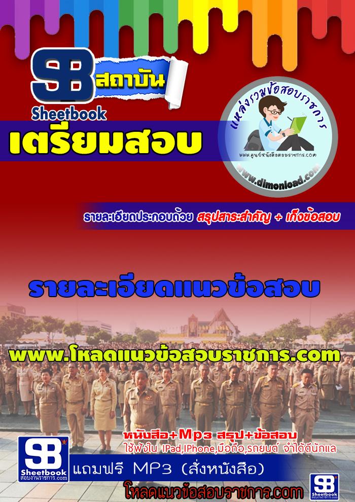 แนวข้อสอบพนักงานวิชาการเงินและบัญชี สำนักงานปลัดกระทรวงมหาดไทย