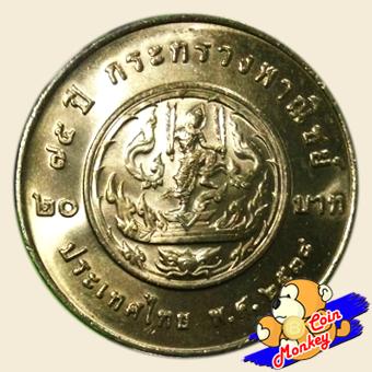 เหรียญ 20 บาท ครบ 75 ปี กระทรวงพานิชย์