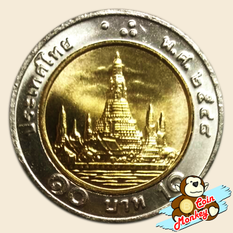 เหรียญ 10 บาท วัดอรุณราชวราราม พุทธศักราช 2548