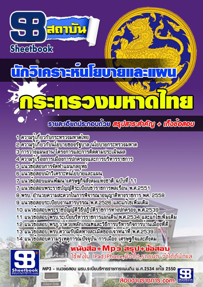 แนวข้อสอบ กระทรวงมหาดไทย นักวิเคราะห์นโยบายและแผน