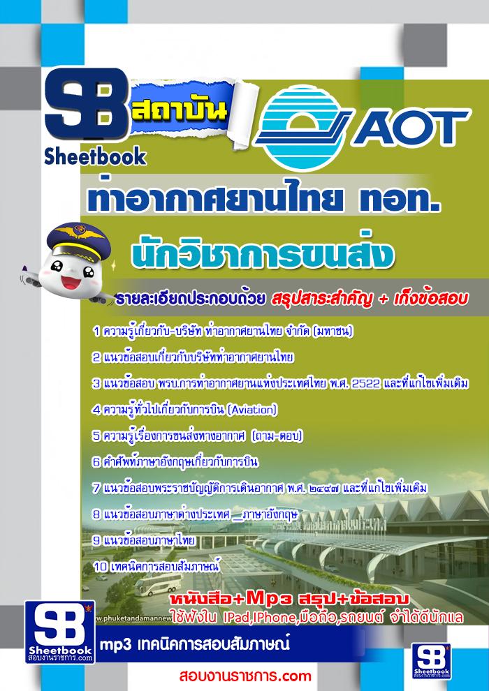 รวมแนวข้อสอบนักวิชาการขนส่ง บริษัทการท่าอากาศยานไทย ทอท AOT
