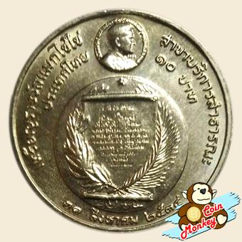 เหรียญ 10 บาท มูลนิธิแมกไซไซ ทูลเกล้าฯ ถวายเหรียญรางวัลแมกไซไซ