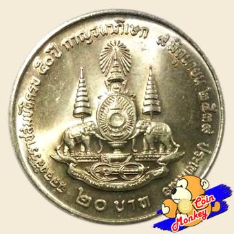 เหรียญ 20 บาท ฉลองสิริราชสมบัติ ครบ 50 ปี กาญจนาภิเษก รัชกาลที่ 9 (ไม่มี อุณาโลม)