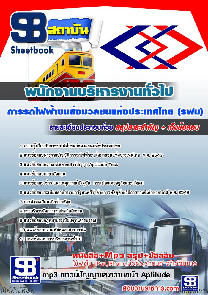 รวมแนวข้อสอบพนักงานบริหารงานทั่วไป รฟม. การรถไฟฟ้าขนส่งมวลชนแห่งประเทศไทย