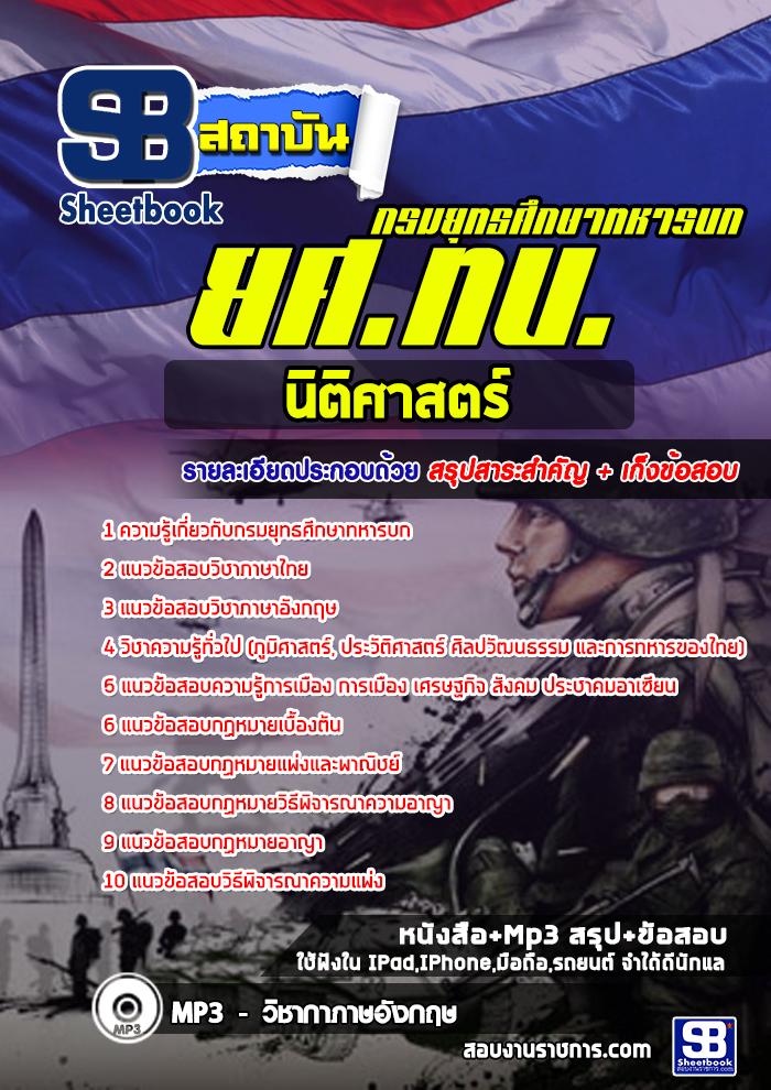 แนวข้อสอบกลุ่มที่5 นิติศาสตร์ กรมยุทธศึกษาทหารบก (ยศ.ทบ) NEW