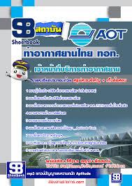 แนวข้อสอบ เจ้าหน้าที่บริการท่าอากาศยาน ทอท บริษัทท่าอากาศยานไทย AOT