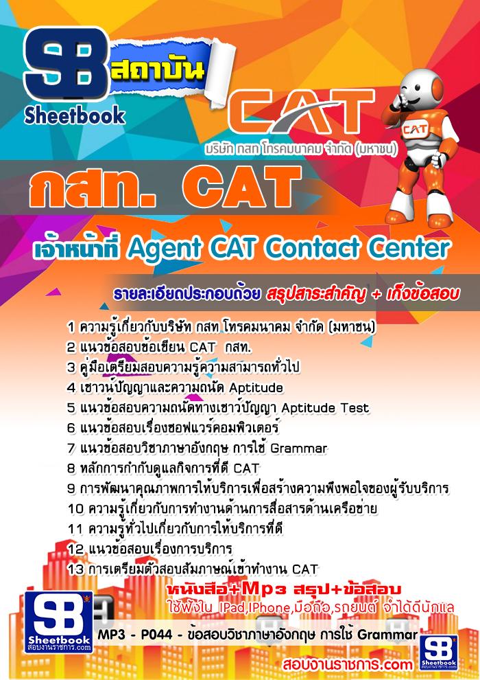 เก็งแนวข้อสอบเจ้าหน้าที่ Agent CAT Contact Center กสท. NEW