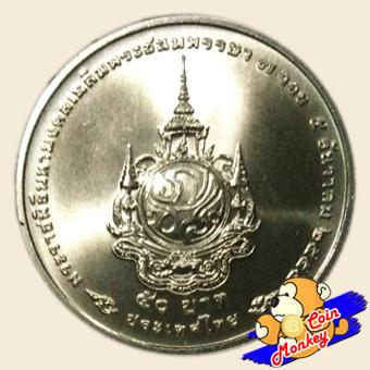 เหรียญ 50 บาท พระราชพิธีมหามงคลเฉลิมพระชนมพรรษา ครบ 7 รอบ รัชกาลที่ 9
