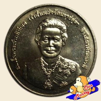 เหรียญ 20 บาท พระชนมายุ 80 พรรษา สมเด็จพระเจ้าภคินีเธอ เจ้าฟ้าเพชรรัตน์ฯ