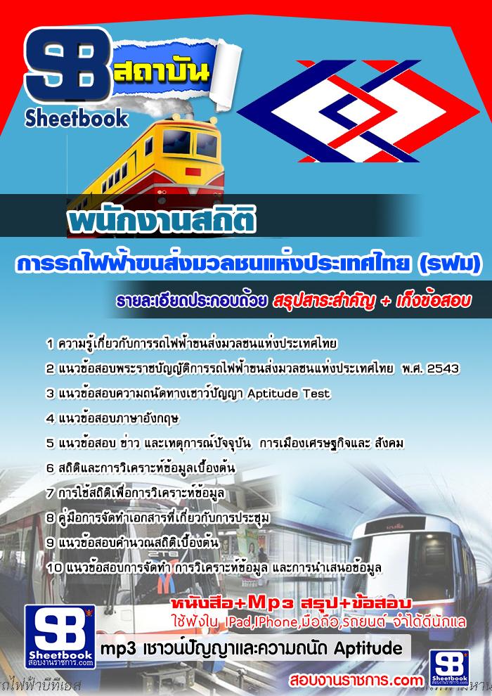 รวมแนวข้อสอบพนักงานสถิติ รฟม. การรถไฟฟ้าขนส่งมวลชนแห่งประเทศไทย