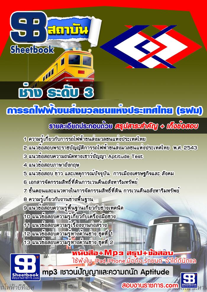 รวมแนวข้อสอบช่าง ระดับ 3 รฟม. การรถไฟฟ้าขนส่งมวลชนแห่งประเทศไทย