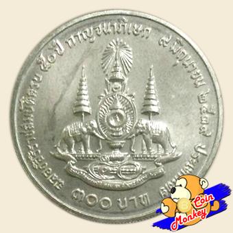 เหรียญ 300 บาท ฉลองสิริราชสมบัติ ครบ 50 ปี กาญจนาภิเษก รัชกาลที่ 9