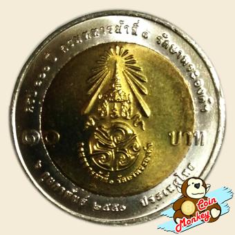 เหรียญ 10 บาท ครบ 100 ปี กรมทหารม้าที่ 1 รักษาพระองค์ฯ