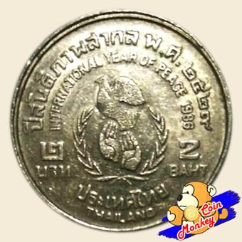 เหรียญ 2 บาท ปีสันติภาพสากล