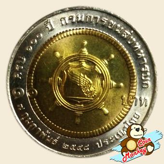 เหรียญ 10 บาท ครบ 100 ปี กรมการขนส่งทหารบก