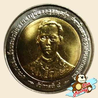 เหรียญ 10 บาท ฉลองสิริราชสมบัติ ครบ 50 ปี กาญจนาภิเษก รัชกาลที่ 9