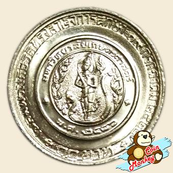 เหรียญ 10 บาท สมเด็จพระเจ้าลูกเธอ เจ้าฟ้าจุฬาภรณ์ฯ ทรงสำเร็จการศึกษา