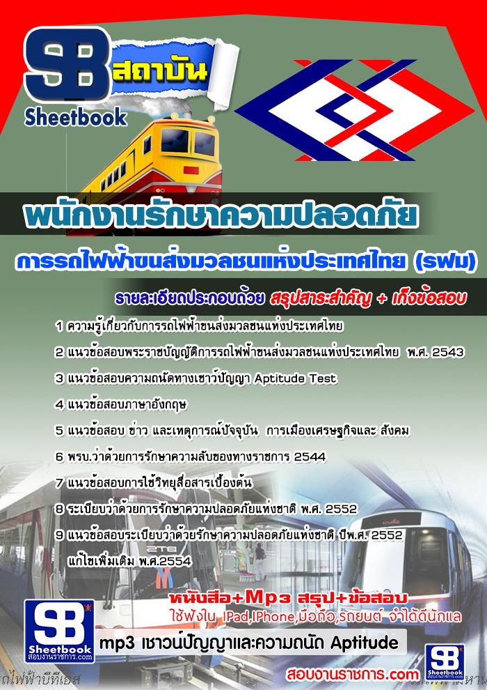 รวมแนวข้อสอบพนักงานรักษาความปลอดภัย รฟม. การรถไฟฟ้าขนส่งมวลชนแห่งประเทศไทย