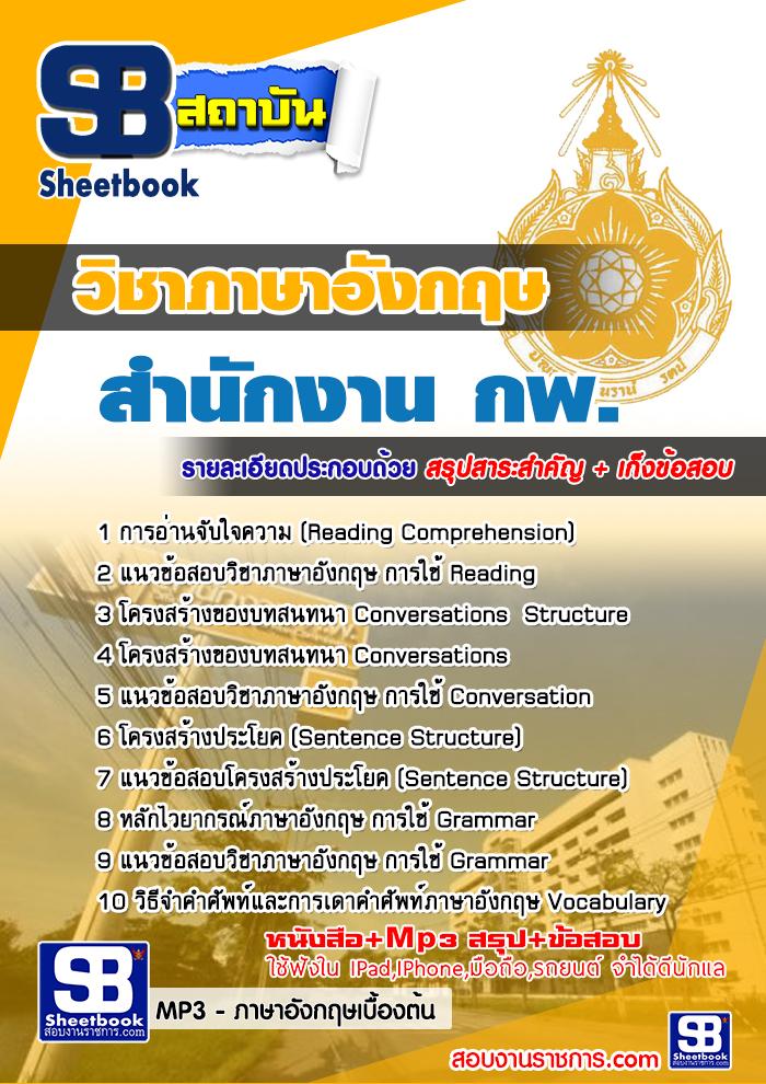 รวมแนวข้อสอบวิชาภาษาอังกฤษ สำนักงาน กพ. NEW