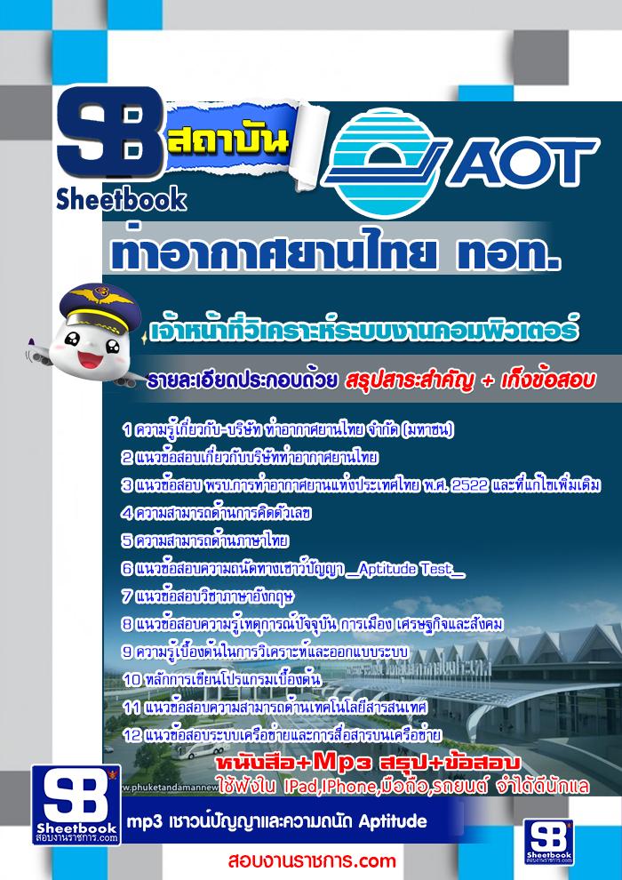 รวมแนวข้อสอบเจ้าหน้าที่วิเคราะห์ระบบงานคอมพิวเตอร์ บริษัทการท่าอากาศยานไทย ทอท AOT