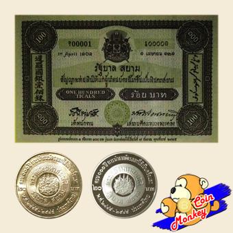 ธนบัตรที่ระลึก และ เหรียญกษาปณ์ที่ระลึก ครบ 100 ปี การนำธนบัตรออกใช้เป็นครั้งแรก