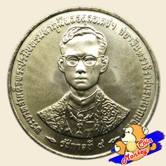 เหรียญ 20 บาท ฉลองสิริราชสมบัติ ครบ 50 ปี กาญจนาภิเษก รัชกาลที่ 9