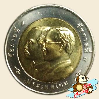เหรียญ 10 บาท (สองสี) วาระที่ 53