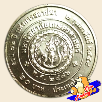 เหรียญ 20 บาท ครบ 72 ปี มหาวิทยาลัยเกษตรศาสตร์