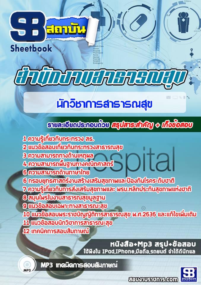 แนวข้อสอบนักวิชาการสาธารณสุข โรงพยาบาล (สสจ)