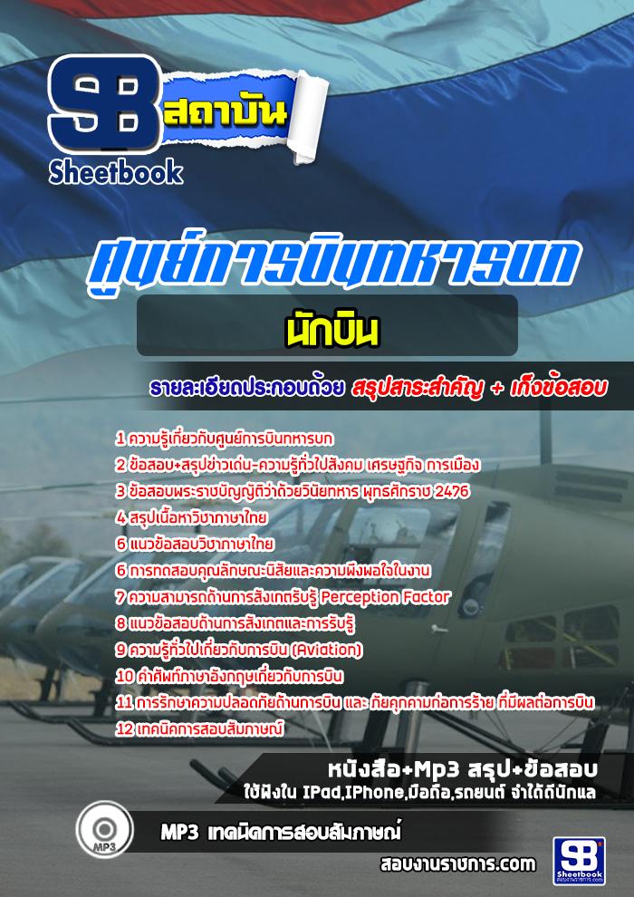 แนวข้อสอบนักบิน ศูนย์การบินทหารบก NEW