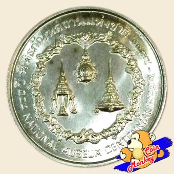 เหรียญ 50 บาท ครบ 100 ปี พิพิธภัณฑสถานแห่งชาติ