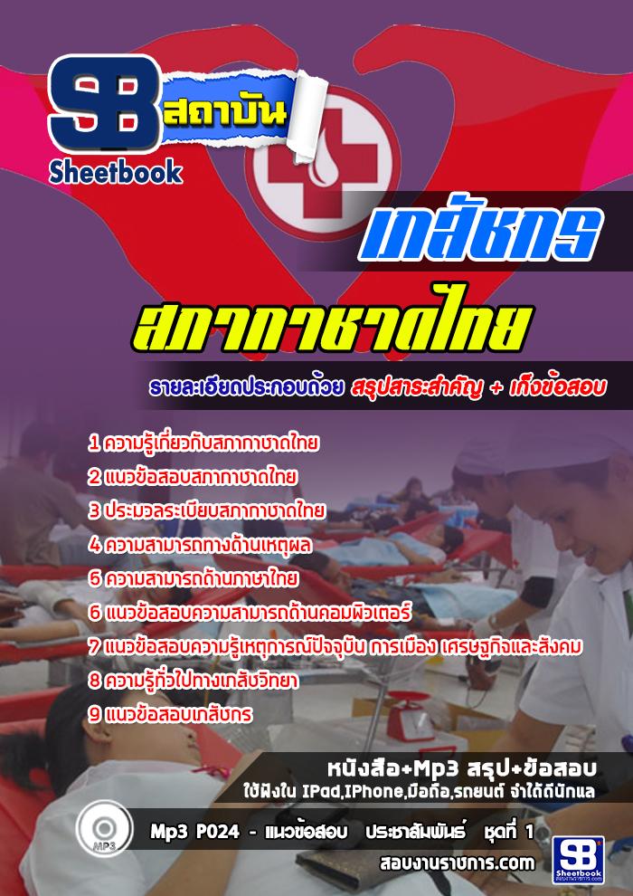 แนวข้อสอบ เภสัชกร สภากาชาดไทย NEW